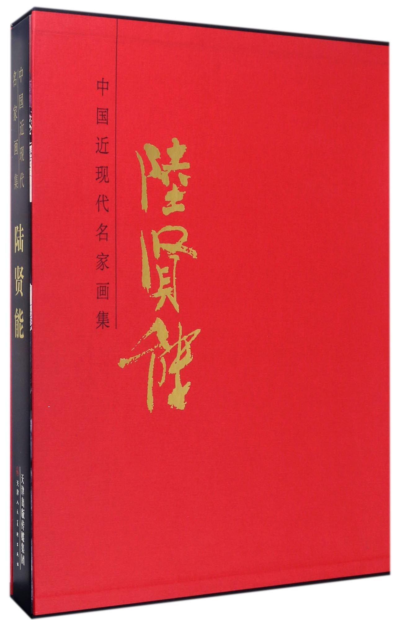 Download 陆贤能(精)/中国近现代名家画集 PDF