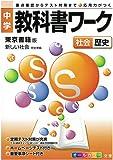中学教科書ワーク 東京書籍版 新しい社会 歴史