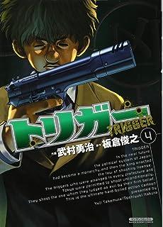 機動戦士ガンダム ブレイジングシャドウ (1) (カドカワ