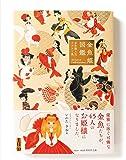 金魚姫図鑑-金魚擬人化イラスト集-
