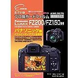 ETSUMI 液晶保護フィルム プロ用ガードフィルムAR Panasonic LUMIX FZ200/FZ150専用 E-7119