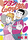 ツヨシしっかりしなさい(4) (モーニングコミックス)
