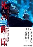 死の断崖 [DVD]