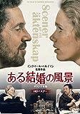 ある結婚の風景 オリジナル版 【HDマスター】 DVD