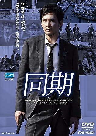Amazon | 同期【DVD】 -TVドラマ