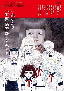 The一条ゆかり 集英社デビュー50周年イラスト集 愛蔵版コミックス