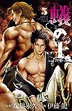 蟻の王 5 (少年チャンピオン・コミックス)