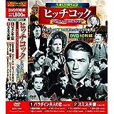 ヒッチコック スペシャルコレクション DVD10枚組 ACC-144