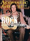 アコースティック・ギター・ブック(43) (シンコー・ミュージックMOOK)
