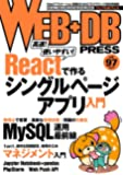 WEB+DB PRESS Vol.97