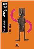 メタルカラーの時代3 (小学館文庫)
