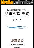 武藤流0 超速!インプット 法律実務基礎科目(刑事)