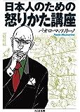 日本人のための怒りかた講座 (ちくま文庫)