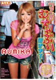 ファンのむちゃぶり聞きます!  RUMIKA / おかず。 [DVD]