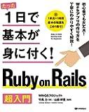 たった1日で基本が身に付く!  Ruby on Rails 超入門