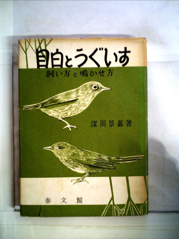 飼い方 メジロ 野鳥類の選択と基本飼育