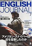 CD付 ENGLISH JOURNAL (イングリッシュジャーナル) 2015年 07月号