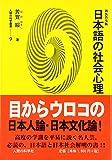 新装普及版日本語の社会心理 (人間の科学叢書)