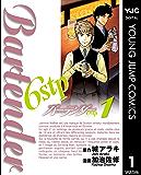 バーテンダー6stp 1 (ヤングジャンプコミックスDIGITAL)