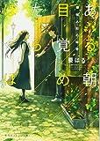 ある朝目覚めたらぼくは ~機械人形の秘密~ (集英社オレンジ文庫)