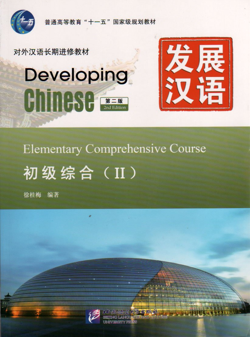 Download Developing Chinese: Elementary Comprehensive Course 2 (2nd Ed.) (w/MP3) (Chinese Edition) ebook