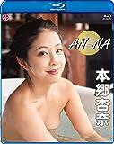本郷杏奈 AN-NA [Blu-ray]