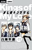 オレ様キングダム 11 (ちゃおフラワーコミックス)
