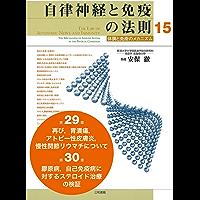 自律神経と免疫の法則 分冊15(29.再び,胃潰瘍,アトピー性皮膚炎,慢性関節リウマチについて、30.膠原病,自己免疫病に対するステロイド治療の検証): 体調と免疫のメカニズム