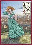 アルテ 8 (ゼノンコミックス)