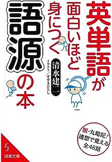 英単語の語源図鑑   清水 建二, ...