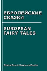 European Fairy Tales. Evropejskie skazki. Bilingual Book in Russian and English: Dual Language Stories (Russian - English Edition) Kindle Edition