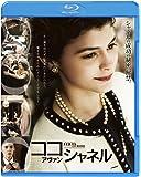 ココ・アヴァン・シャネル [Blu-ray]