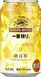 キリン 一番搾り 秋日和 デザインパッケージ 350ml×24本