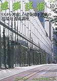 建築技術2014年10月号 リスクを考慮した建築地下工事の「現場力」養成講座 (月刊 建築技術)