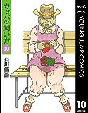 カッパの飼い方 10 (ヤングジャンプコミックスDIGITAL)