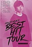 DAICHI MIURA BEST HIT TOUR in 日本武道館(DVD3枚組)(スマプラ対応)(2/14(水)公演+2/15(木)公演+特典映像)