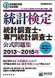 日本統計学会公式認定 統計検定 統計調査士・専門統計調査士 公式問題集[2013〜2015年]
