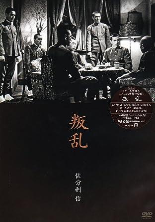 Amazon | 叛乱 [DVD] | 映画