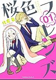 桜色フレンズ(1) (角川コミックス・エース)