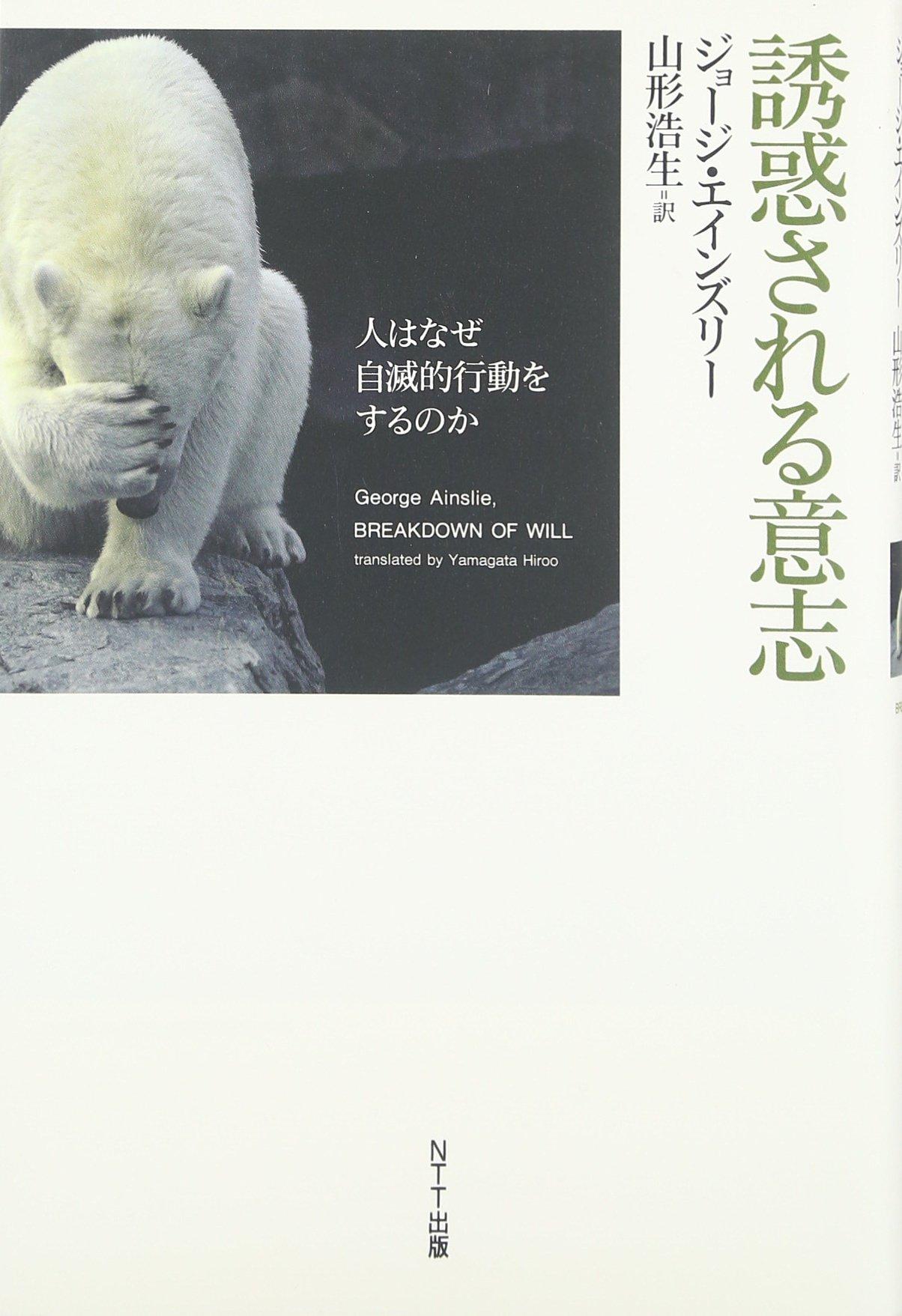 Yūwakusareru ishi : Hito wa naze jimetsuteki kōdō o surunoka PDF