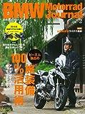 BMW Motorrad Journal vol.2 (エイムック 2968)