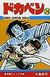 ドカベン (24) (少年チャンピオン・コミックス)