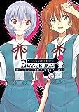 Neon Genesis Evangelion: The Shinji Ikari Raising Project Volume 17 (Neon Genesis Evangelion Mini)