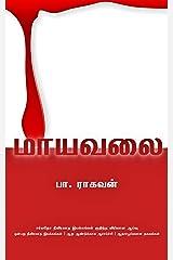 Mayavalai: மாயவலை - சர்வதேச தீவிரவாத நெட்ஒர்க் குறித்த விரிவான ஆய்வு (Tamil Edition) Kindle Edition