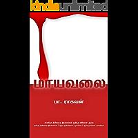 Mayavalai: மாயவலை - சர்வதேச தீவிரவாத நெட்ஒர்க் குறித்த விரிவான ஆய்வு (Tamil Edition)
