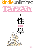 Tarzan (ターザン) 2017年 8月24日号 No.724 [新編 性(SEX)學] [雑誌]