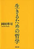 生きるための哲学 (河出文庫)
