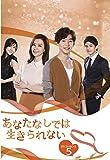 あなたなしでは生きられない DVD-BOX5