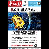 电脑报 周刊 2018年06期