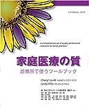 家庭医療の質 診療所で使うツールブック Quality in family practice Book of Tools Cheryl Levitt、Linda Hilts